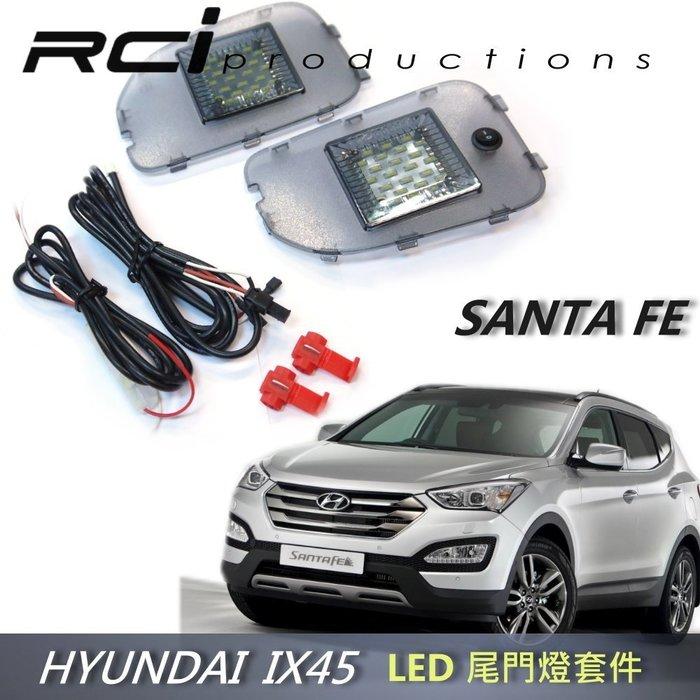 RC HID LED專賣店 HYUNDAI NEW Santa Fe LED 尾門燈 後車廂燈 後門燈 總成式 行李箱燈