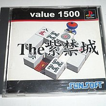 PS PlayStation Game - The 紫禁城