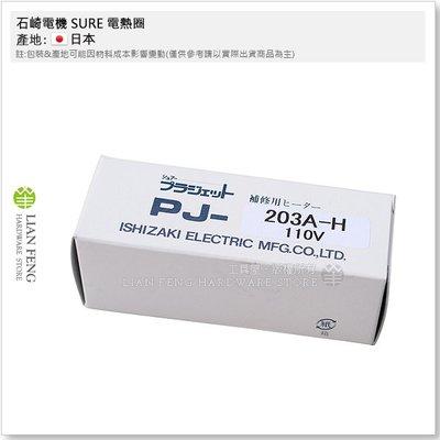 【工具屋】*含稅* 石崎電機 SURE 電熱圈 PJ-203A 110V 熱風槍配件 熱風機 收縮 溶接 補修用 日本製