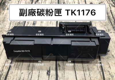 高雄-佳安資訊(含稅)Kyocera M-2540DN 副廠黑色碳粉匣 TK-1176/TK1176