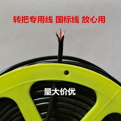 淘淘樂- 電動車配件電動三輪車轉把線國標轉把加長線改裝電車純銅線轉把線/訂單滿200元出貨