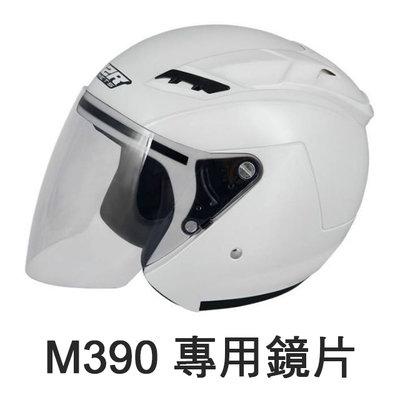 【魔速安全帽】M2R M390 原廠 電鍍五彩鏡片 電彩 抗UV 防曬  鏡片