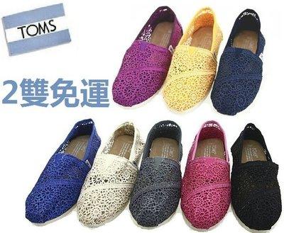 【 2雙免運】TOMS新款鏤空 鉤花蕾絲款 花朵蕾絲款 金蔥亮片素面條紋休閒帆布鞋