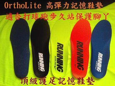 專業頂級護足記憶鞋墊 氣墊 一組二雙特價300元 Ortholite 高彈力記憶海綿  久站或運動保護腳丫 超舒適!