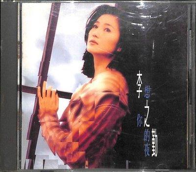 【笛笛唱片 】李之勤-想你的夜*原版CD