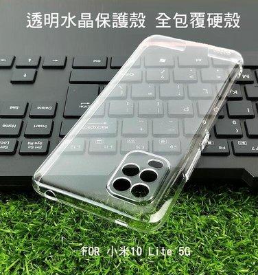 --庫米--小米10 Lite 5G 全包覆透明水晶殼 透明殼 硬殼 保護殼 不變黃