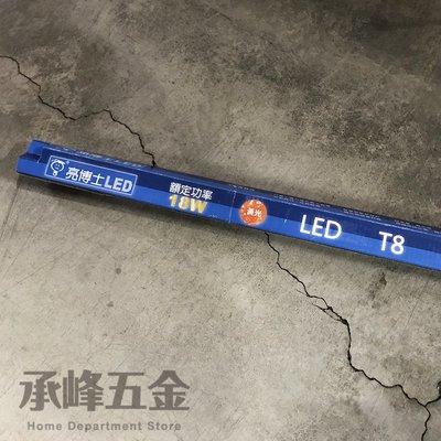 T8玻塑管4呎(18W)  亮博士節能高效環保 有白光 黃光可選 省能源 高效率 顯色穩定【承峰五金】