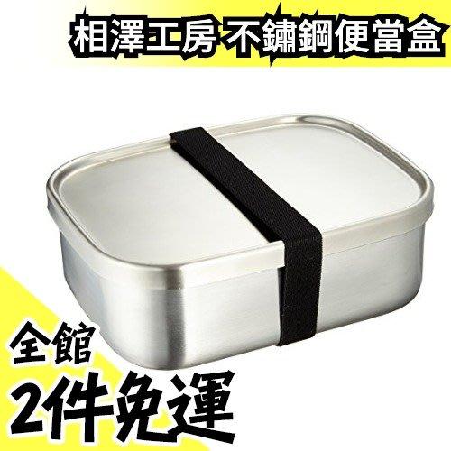 【不鏽鋼角型便當盒 1000ml】日本製 相澤工房 飯盒 便當盒 野餐盒 上班族學生校外教學禮物開學【水貨碼頭】