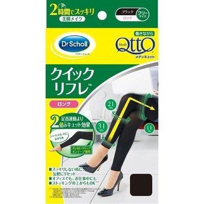 樂婕 Dr.Scholl QTTO 爽健 工作用減壓快速美腿襪 大小腿款