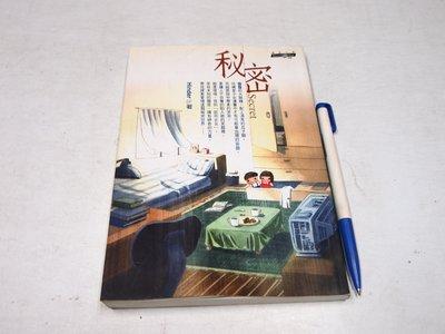 【懶得出門二手書】《秘密》ISBN:9576678307│商周出版│Hinder│七成新(B11H44)