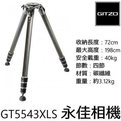 永佳相機_GITZO eXact Systematic GT5543XLS  5543XLS 三腳架 (公司貨 ) 1
