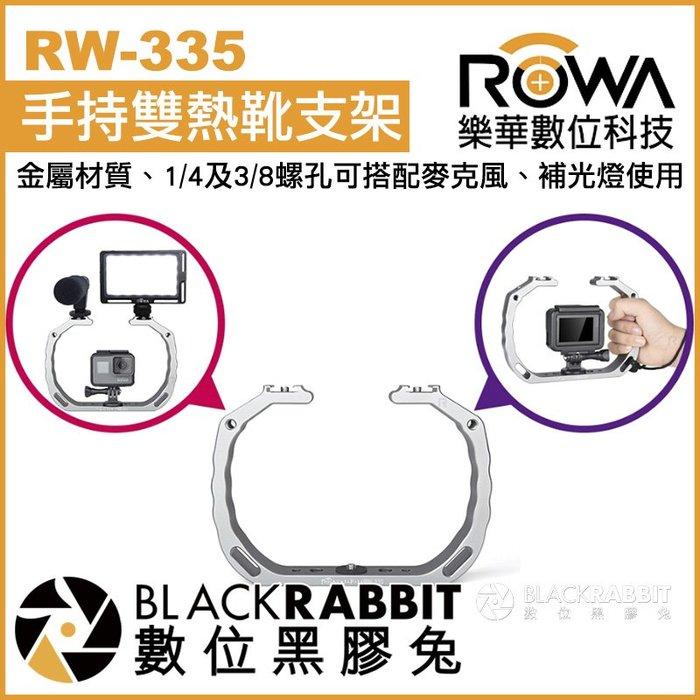 數位黑膠兔【 ROWA RW-335 手持雙熱靴支架 】 GoPro 8 Osmo Action 補光燈 麥克風支架