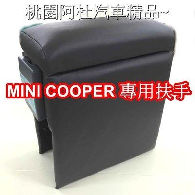Mini Cooper 扶手 中央扶手 置物盒