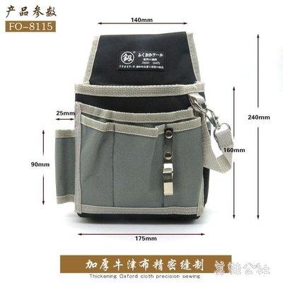工具包  多功能加厚安裝小型單肩釰  電工專用腰包   LY7949
