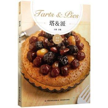 2~美食 食譜~塔  派(王森新作!教新手不同款式塔皮、派皮製作方法,著重對容易失敗的麵團