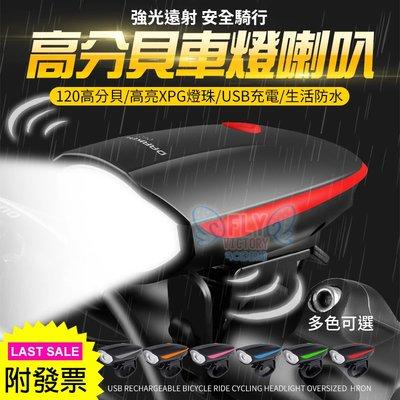 『FLY VICTORY 3C』強光 自行車 前車燈 + 喇叭 多合一 防水 安全防護 警示燈 高續航力 USB充電 騎