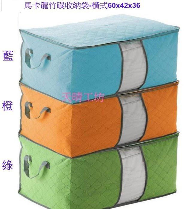 米樂小鋪 馬卡龍橫式竹碳棉被收納袋 收納袋 收納衣服方便好用儲物袋壓縮袋收納袋收納箱收納盒 方便 好用