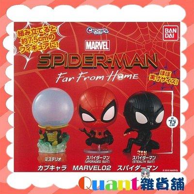 ∮Quant雜貨舖∮┌日本扭蛋┐正版 萬代 BANDAI MARVEL蜘蛛人造型轉蛋02 全3款 蜘蛛人離家日