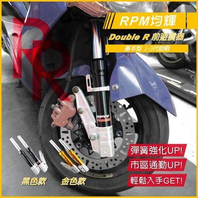 RPM RR 前避震器 前叉 基本型 強化彈簧 適用 勁戰  新勁戰 三代勁戰 二代勁戰 舊勁戰