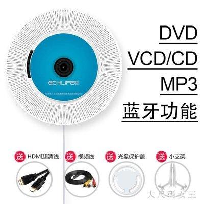 壁掛式CD機播放器DVD影碟機家用高清便攜CD機隨身聽學生兒童VCD光盤CD播放機 ZJ2189