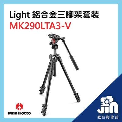 Manfrotto 曼富圖 MK290LTA3-V 輕巧 三節 腳架 雲台 套組 290 LIGHT 承重4KG 晶豪泰