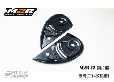 YC騎士生活_M2R J2 JII【鏡片座 鏡座】安全帽配件、鏡片座機構、第二代改良型、左右一對一組