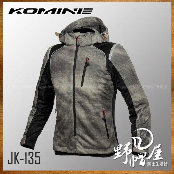 三重《野帽屋》日本 Komine JK-135 夏季防摔衣 3D剪裁 網眼 七件式護具 另有女款。煙燻黑