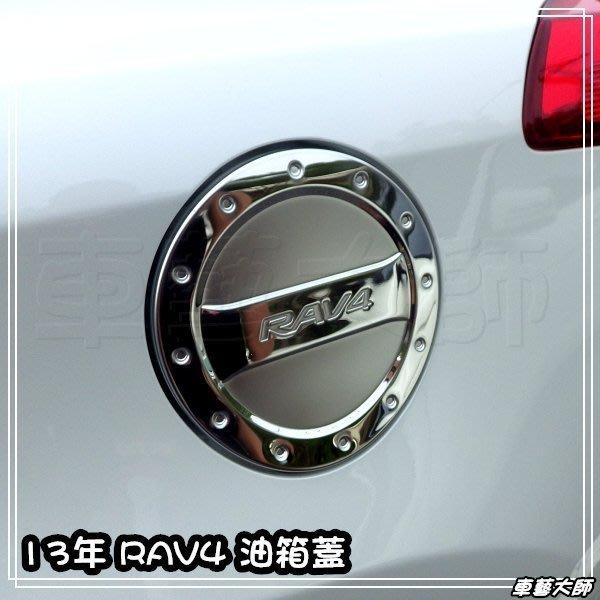 ☆車藝大師☆批發專賣 TOYOTA 13年 16年 17年  RAV4 油箱蓋 RAV-4 油箱蓋飾板 RAV 4