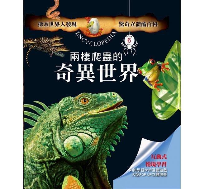 比價網~~閣林【驚奇立體酷百科--兩棲爬蟲的奇異世界】