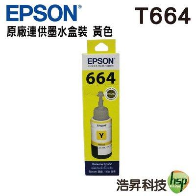 EPSON T664400 黃色 原廠盒裝填充墨水 L系列 T6641 T6642 T6643 T6644