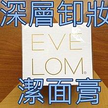 EVE LOM 全能深層清潔霜 200ml 全新