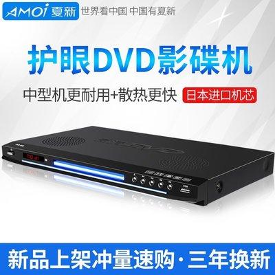 〖起點數碼〗夏新便攜式dvd影碟機家用高清光盤evd光碟播放器vcd一體放碟片的讀