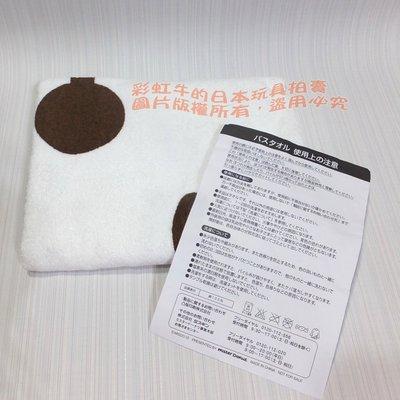 有狀況品  法蘭奇咩咩羊 浴巾一條 日版 日本帶回 Mister Donut 活甜甜圈 動限定