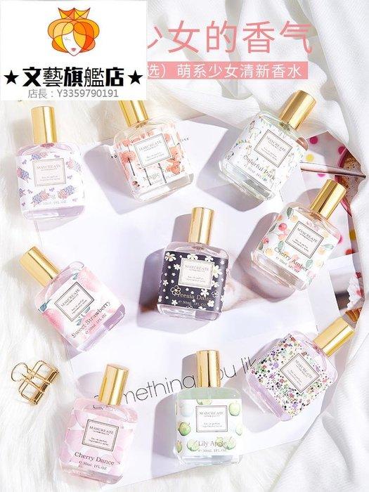 預售款-WYQJD-2瓶裝 女士香水持久淡香少女網紅學生小樣玫瑰清新自然茉莉花桂花