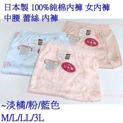 [限時特價]日本製 100%純棉內褲 女內褲 中腰 蕾絲 內褲(~淡橘/粉/藍色 M/L/LL/3L)