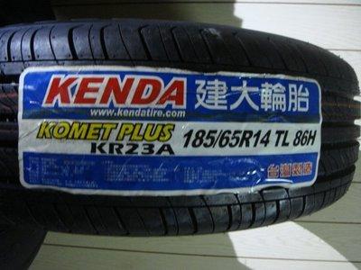{向日葵輪胎館}建大輪胎  KR23  185-65-14  建大輪胎現貨特價中