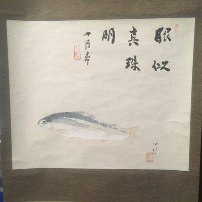 上品魚畫:川船水棹 / 題字:有島生馬 / 美術館級