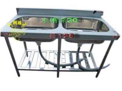 《利通餐飲設備》2口水槽 125 × 56 × 80 深20 雙口水槽 2水槽 二口水槽