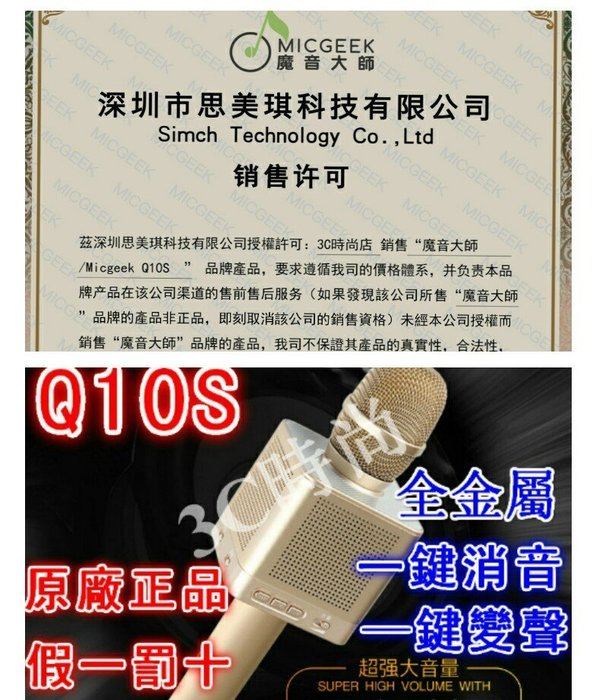 批發 原廠代理Q10S【送原廠電池+防噴套+防撞包+手提袋】2017 全新登埸另售Q9 Q9S