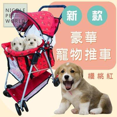 *Nicole寵物*新款豪華寵物推車〈櫻桃紅〉耐重15kg【免運費】狗貓兔,後輪安全剎車,穩定性高,不占空間,輕巧方便