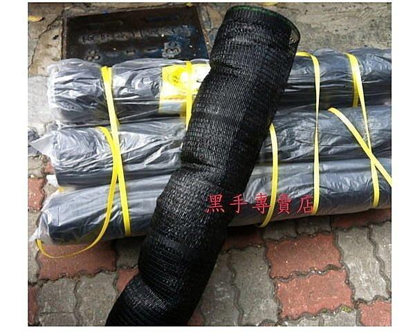 遮光率 80%~85% 8尺*50米 1210 平織遮光網 平織蘭花網 蘭花平織網 黑網 遮陽網