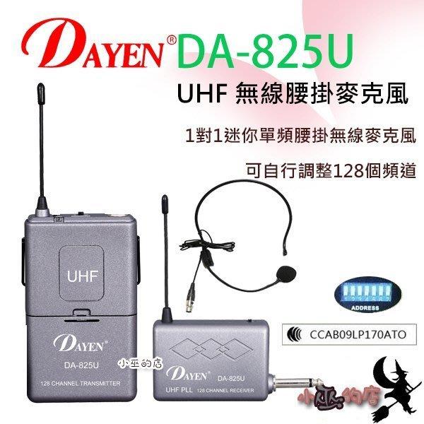 「小巫的店」實體店面*(DA-825)Dayen無線腰掛頭戴麥克風 舞台/老師 可調整128頻道.