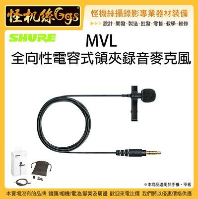 怪機絲 含稅 SHURE 舒爾 MVL 全向性電容式領夾錄音麥克風 手機 平板 直播 錄音 收音 小蜜蜂 公司貨
