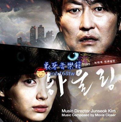 【象牙音樂】韓國電影原聲帶 --  Howling OST : Original Motion Picture Score / 宋康昊.李娜英