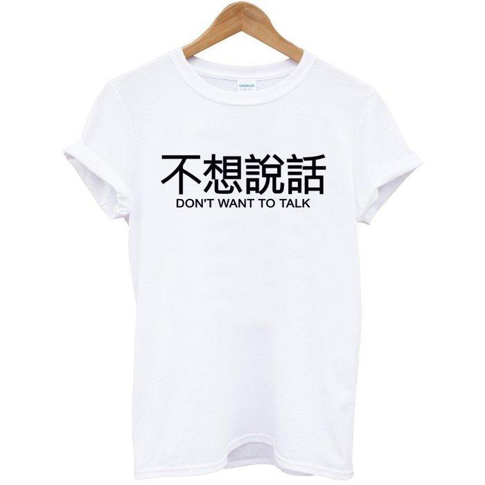 不想說話Kanji-Dont want to talk短袖T恤-2色 中文廢話漢字瞎潮安靜趣味t Gildan 390