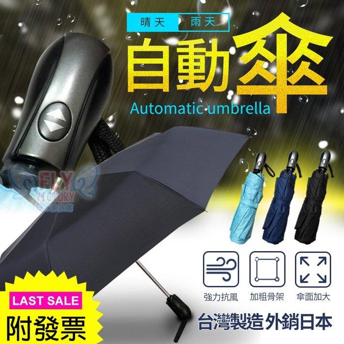 『FLY VICTORY 3C』三折傘 強力抗風 ↘現貨促銷↘ 黑膠塗層 自動開傘 堅固傘柄 防曬功能 抗UV 超大傘面