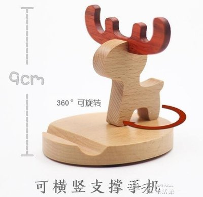 SIMO誠品 小鹿桌面手機支架創意卡通可愛風木質懶人手機底座辦公新年禮物SM68P