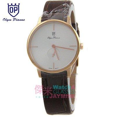 【JAYMIMI傑米】Olympia 奧林比亞OP 愛其華 全新原廠公司貨 極簡超薄小秒針高級皮帶手腕錶 情侶對錶 女錶