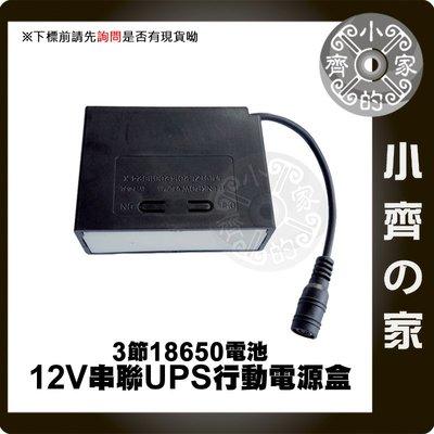 MP-07 UPS不斷電 12V 行動電源盒 3節18650鋰電池 行動電源 監視器 攝影機 小齊的家