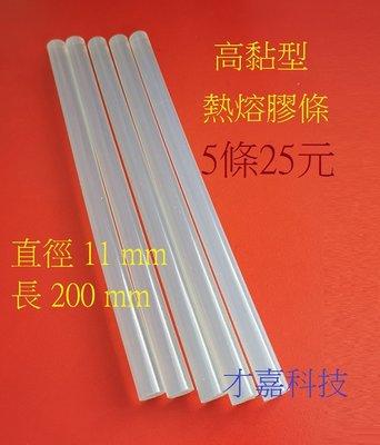 【才嘉科技】高黏型熱熔膠條 (5隻25元) 直徑11mm*長200mm 熱融膠 熱熔膠 熱融膠條 熱溶膠條 (附發票)